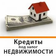 A loan secured by an apartment, house, land, car For 1 hour