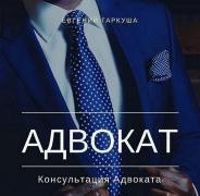 Адвокат в Києві недорого