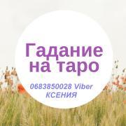 Магические услуги в Киеве. Гадание Таро