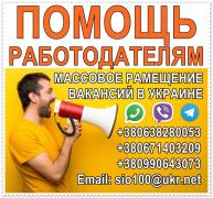 Mass posting of vacancies in Ukraine