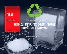 Pipe polyethylene.LDPE. The pellet PS. Granule outage. Vtori