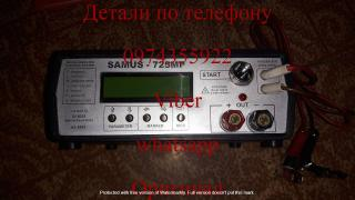 Samus 725 MP, Samus 1000, Rich P 2000 Сомолов