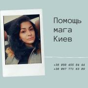 Швидка магічна допомога в будь-якій ситуації Київ