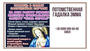 Сильная гадалка в Киеве. Магические услуги Киев