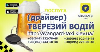 Замовити ТАКСІ - Таксі Авангард - трансфер